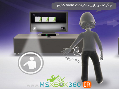 http://orado.persiangig.com/new%20new%20jadiide/KINECT/intoo%20kinect%20box/kinect%20pause.jpg