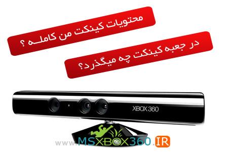 http://orado.persiangig.com/new%20new%20jadiide/KINECT/intoo%20kinect%20box/kinectbox2.jpg