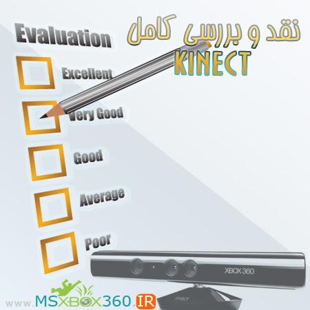 http://orado.persiangig.com/new%20new%20jadiide/naghd%20kkinect.jpg